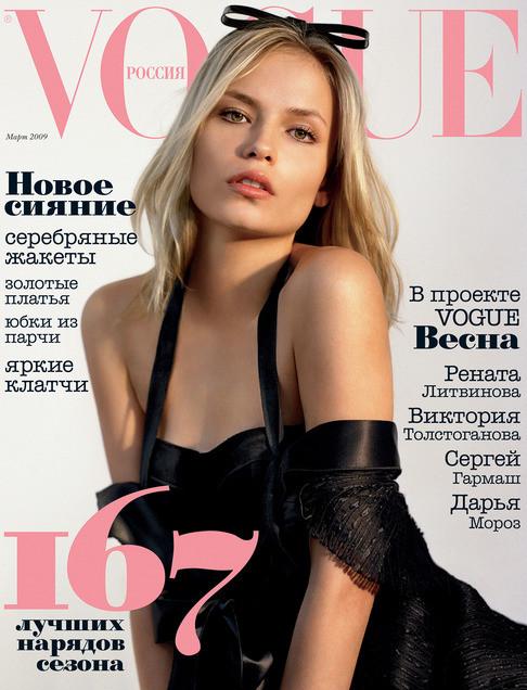 50 последних обложек Vogue. Изображение № 14.