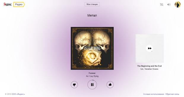 Запустился музыкальный сервис «Яндекс.Радио». Изображение № 2.