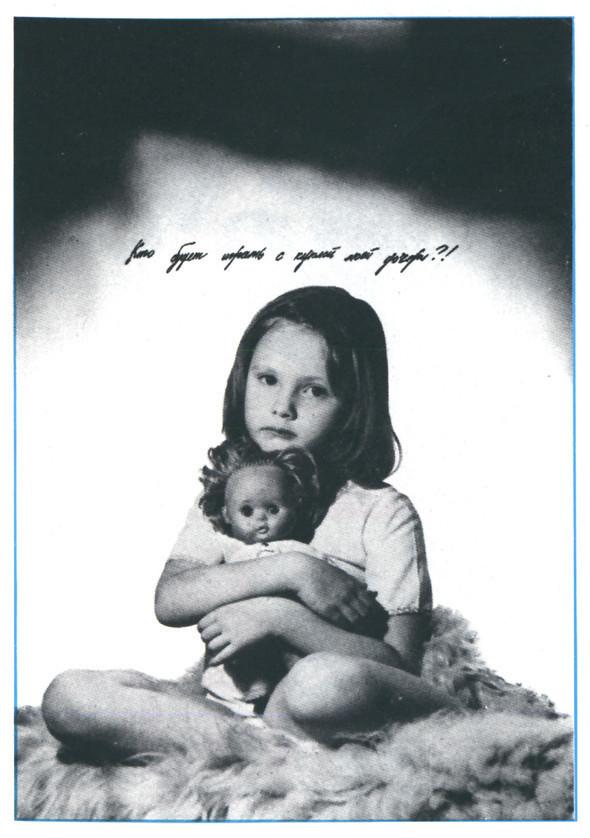 Искусство плаката вРоссии 1884–1991 (1985г, часть 5-ая). Изображение № 24.