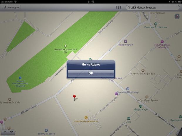 Что мы узнали из новых карт iOS 6 компании Apple. Изображение № 26.