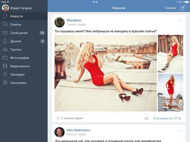 Из новых приложений «ВКонтакте» для iOS убралимузыку. Изображение № 1.