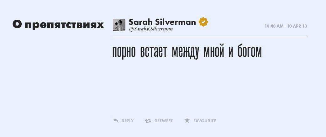 Сара Сильверман,  смешная девчонка. Изображение № 10.