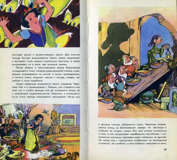 Какэто было красиво илиСказки Уолта Диснея. Изображение № 17.