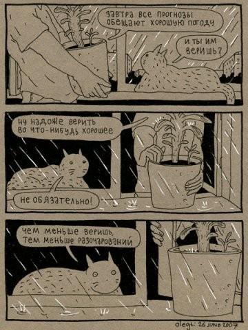 Старый добрый комикс «ПРОкота»Авторство Олега Тищенкова. Изображение № 19.