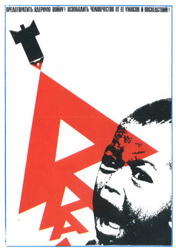 Искусство плаката вРоссии 1884–1991 (1985г, часть 5-ая). Изображение № 22.