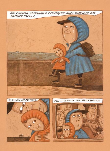 Лена Ужинова – автор комиксов изМосквы. Изображение № 2.