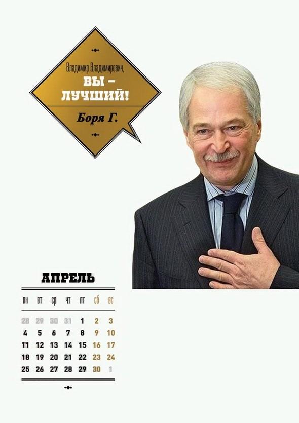Календарные войны. Изображение № 38.