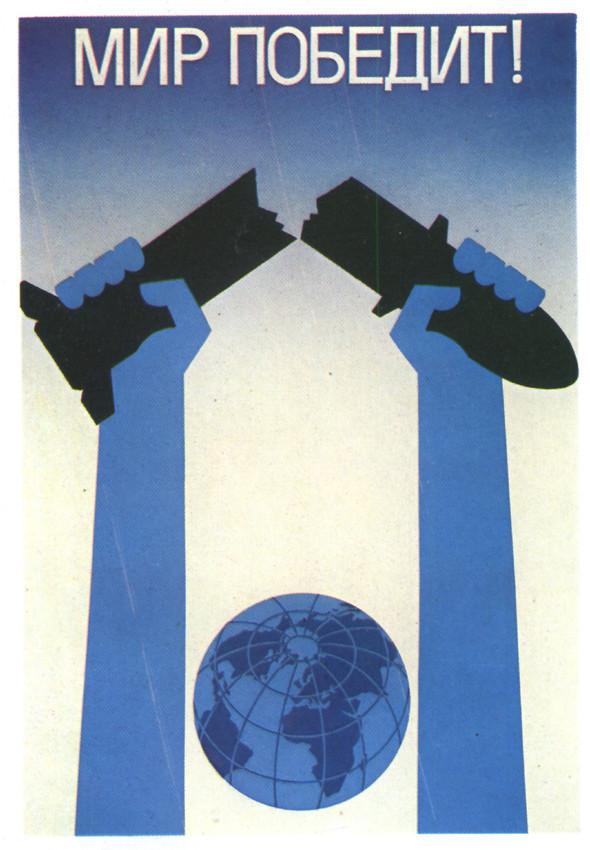 Искусство плаката вРоссии 1884–1991 (1985г, часть 5-ая). Изображение № 1.