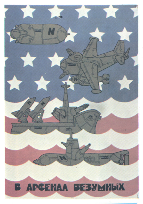 Искусство плаката вРоссии 1884–1991 (1985г, часть 5-ая). Изображение № 13.