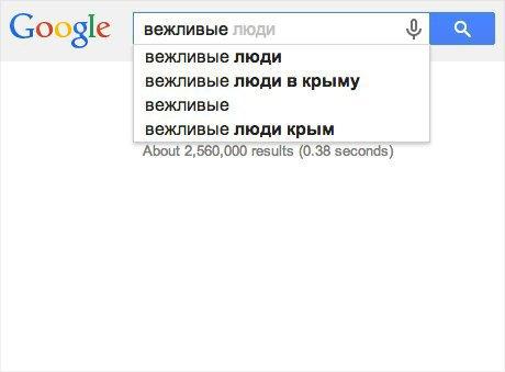 Чем отличаются частые поисковые запросы в «Спутнике», «Яндексе» и Google. Изображение № 4.