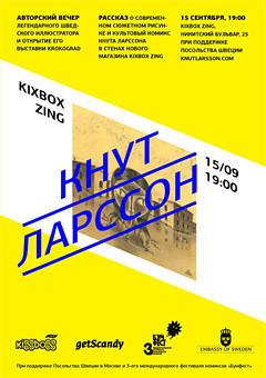 Изображение 10. Расписание нанеделю: Москва, 14 – 20 сентября.. Изображение № 4.