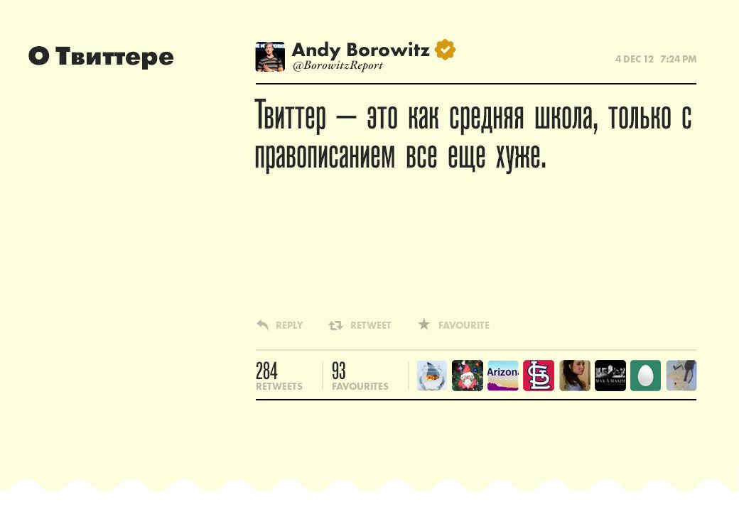 ЭндиБоровитц,журналист ивыдумщик . Изображение №17.