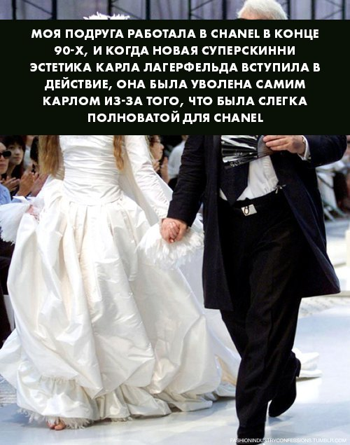 Кто убил блог Fashion Industry Confessions. Изображение № 6.