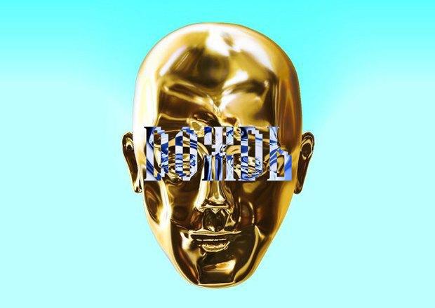 Редизайн: Новый логотип телеканала «Дождь». Изображение № 30.