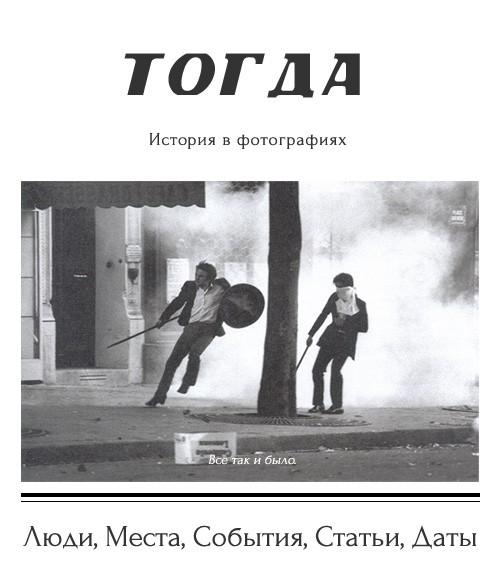 """Журнал """"Тогда"""". История в фотографиях. Изображение № 1."""