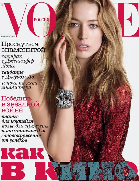 50 последних обложек Vogue. Изображение № 9.