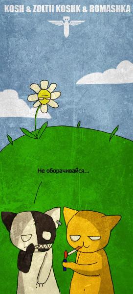 KOSH и его друзья. Изображение № 9.
