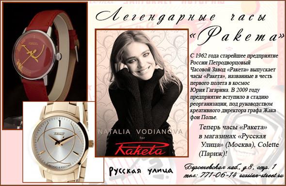 """Легендарные часы """"Ракета"""" теперь в """"Русской улице""""!. Изображение № 1."""