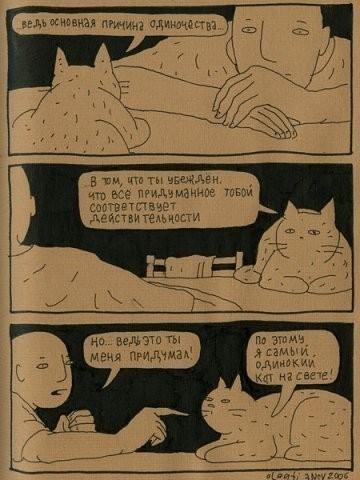 Старый добрый комикс «ПРОкота»Авторство Олега Тищенкова. Изображение № 28.