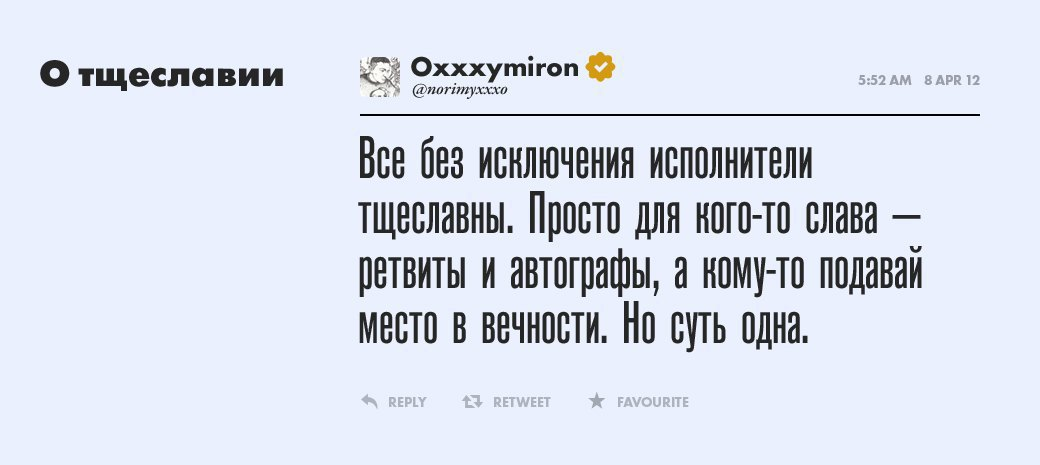 Oxxxymiron, рэпер и бунтарь. Изображение № 10.