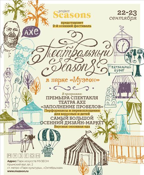 9-ый Осенний Фестиваль Seasons будет театральным!!!. Изображение № 1.
