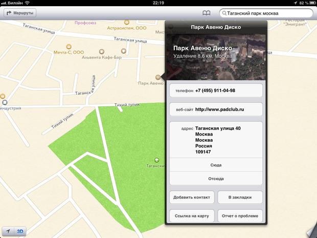 Что мы узнали из новых карт iOS 6 компании Apple. Изображение № 23.