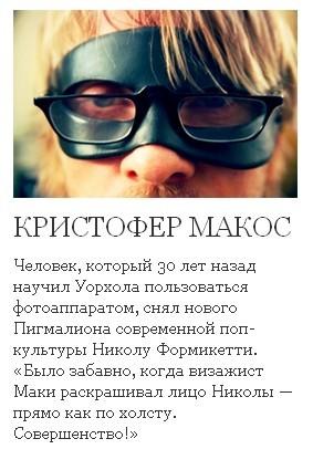 Содержание и авторы первого номера Interview Россия. Изображение № 15.