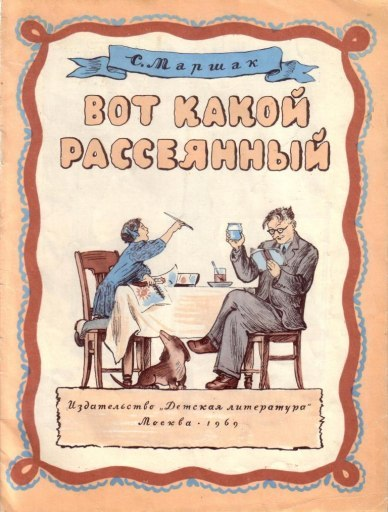 Владимир Конашевич. Изображение № 2.