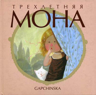 Gapchinska: Поставщик счастья номер один. Изображение № 5.