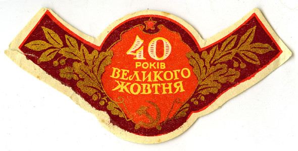 LABEL USSR. Изображение № 70.
