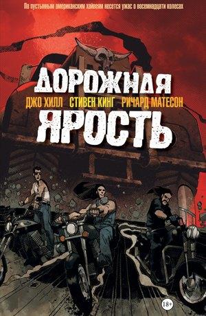 26 главных комиксов весны на русском языке. Изображение № 14.