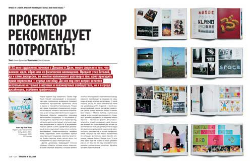 Новый зимний номер журнала «Проектор». Изображение № 16.