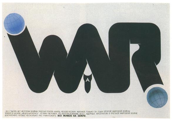 Искусство плаката вРоссии 1884–1991 (1991г, часть 2-ая). Изображение № 20.