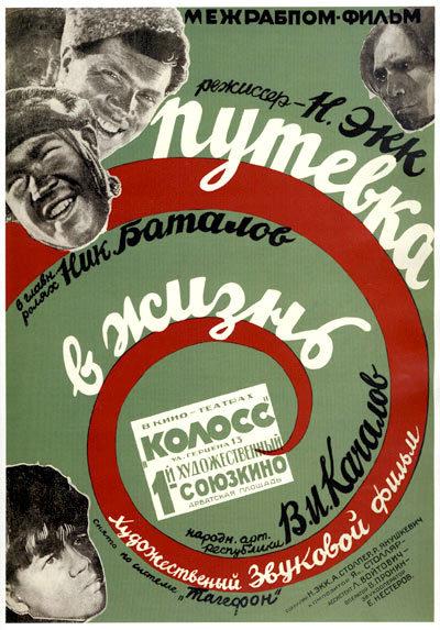 Постеры ксоветским фильмам. Продолжение. Изображение № 6.