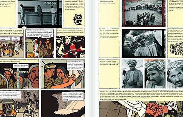 32 главных комикса лета  на русском. Изображение № 13.