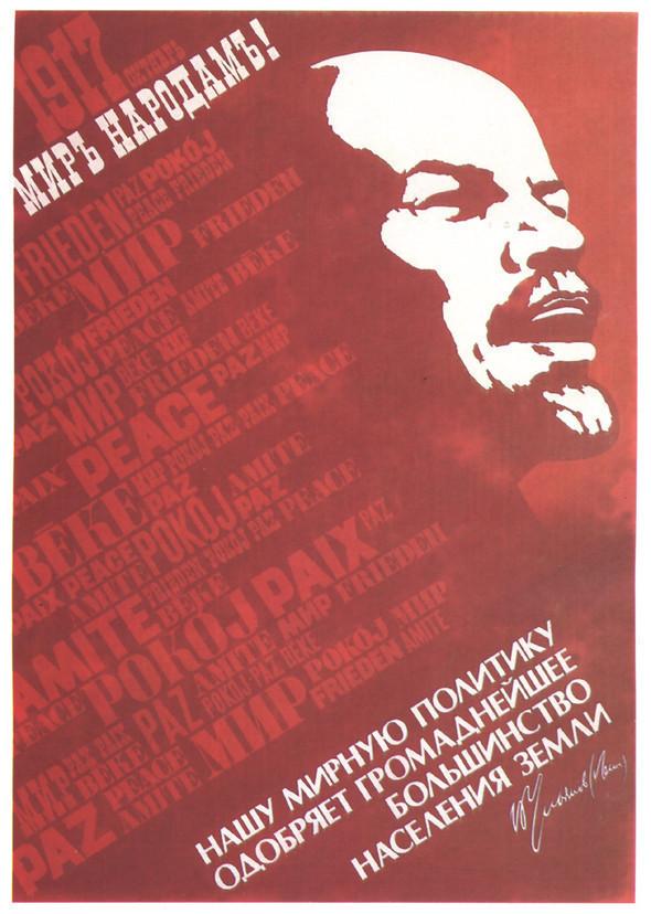 Искусство плаката вРоссии 1961–85гг. (part. 1). Изображение № 13.