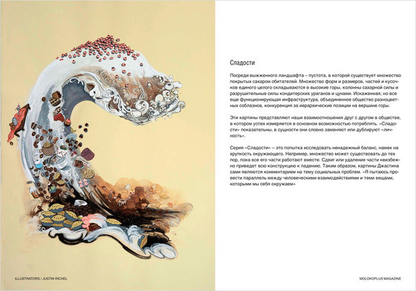 Moloko (issue#9). Изображение № 3.