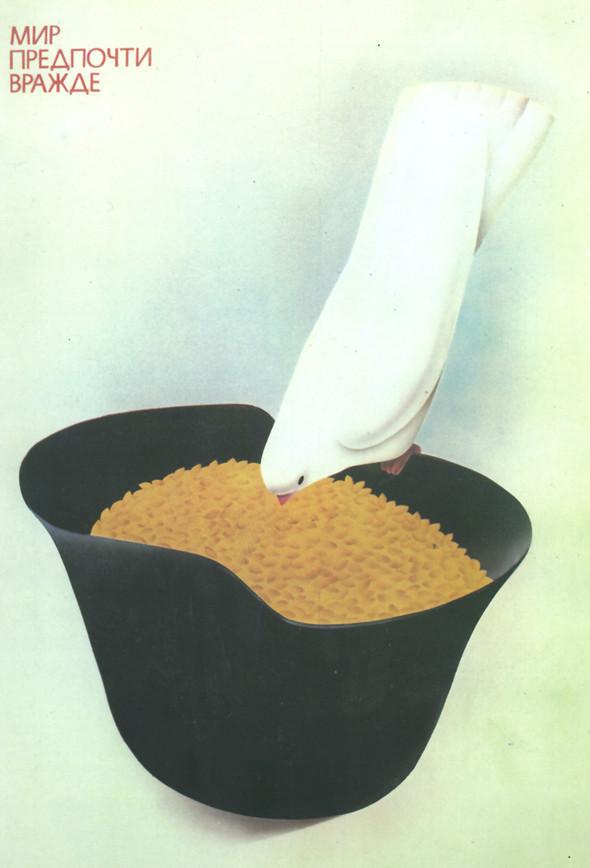 Искусство плаката вРоссии 1884–1991 (1985г, часть 6-ая). Изображение № 4.
