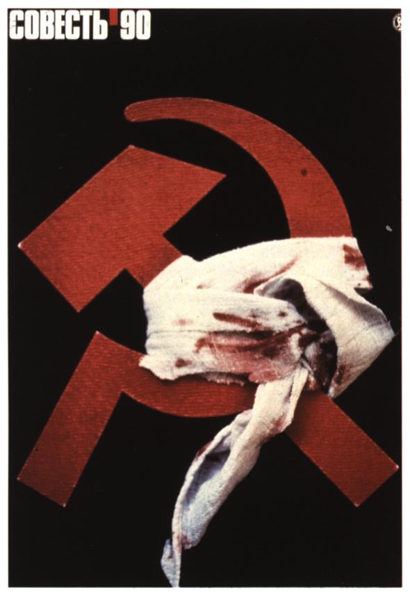 Искусство плаката вРоссии 1884–1991 (1991г, часть 7-ая). Изображение № 11.