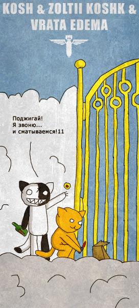 KOSH и его друзья. Изображение № 6.