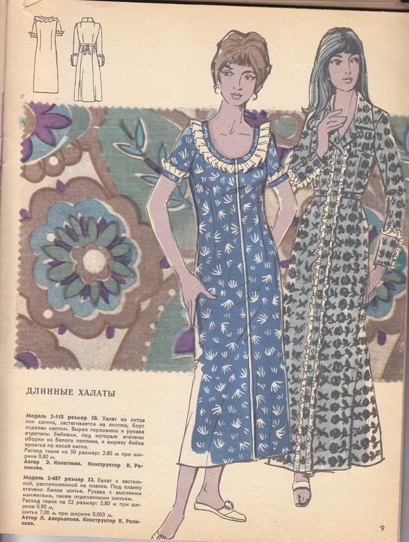 ГУМ отдел мод 1974г. Изображение № 16.