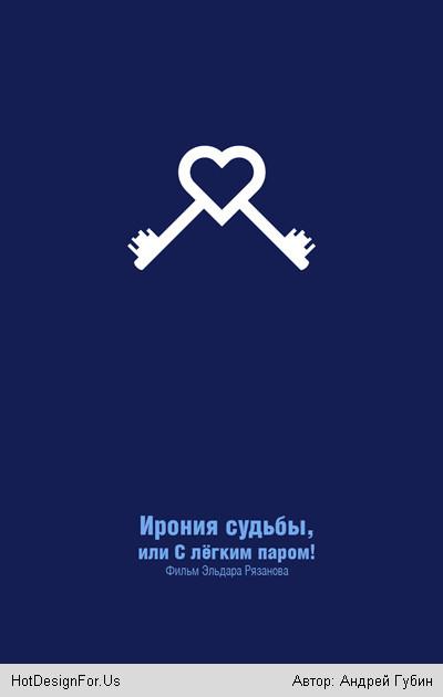 Минимализм-постеры к отечественным фильмам. Изображение № 4.