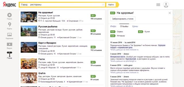 «Яндекс» запустил поиск по городским организациям с отзывами посетителей. Изображение № 4.