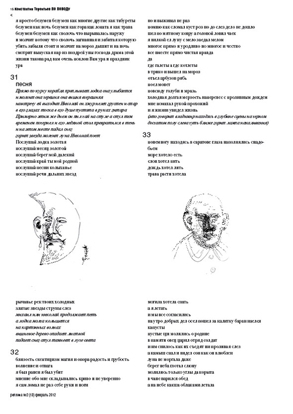 Реплика 13. Газета о театре и других искусствах. Изображение № 16.
