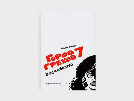 32 главных комикса лета  на русском. Изображение № 48.