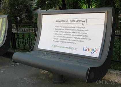 Изображение 1. Интернет компании вылезают в офлайн.. Изображение № 1.