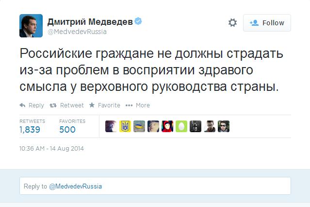 Аккаунт Дмитрия Медведева в Twitter взломали. Изображение № 3.