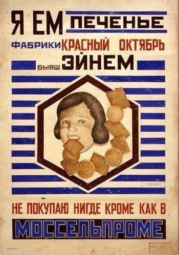 Фестиваль советской рекламы. Изображение № 33.