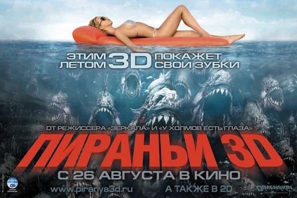 Пираньи 3D. Изображение № 1.
