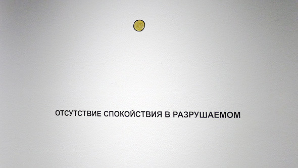 Параллельные миры: Спецпроекты 4-й Московской биеннале. Изображение № 99.